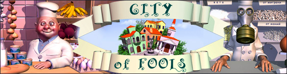 Game City of Fools
